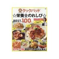 クックパッド☆栄養士のれしぴ☆BEST100/上地智子