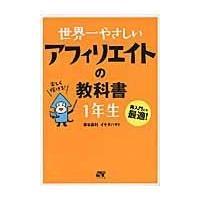出版社名:ソーテック社 著者名:染谷昌利、イケダハヤト 発行年月:2015年01月 キーワード:セカ...