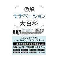 図解モチベーション大百科/池田貴将|honyaclubbook