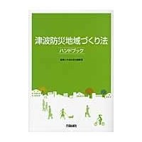 出版社名:大成出版社 著者名:大成出版社 発行年月:2012年02月 キーワード:ツナミ ボウサイ ...