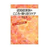 出版社名:中央法規出版 著者名:松本一生 発行年月:2013年07月 キーワード:ニンチショウ カゾ...