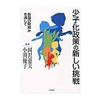 出版社名:中央法規出版 著者名:岡沢憲芙、小渕優子 発行年月:2010年04月 キーワード:ショウシ...
