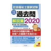 社会福祉士国家試験過去問解説集 2020/日本ソーシャルワーク