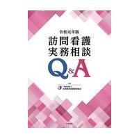訪問看護実務相談Q&A 令和元年版/全国訪問看護事業協会
