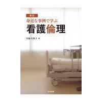身近な事例で学ぶ看護倫理 改訂/宮脇美保子