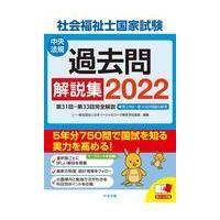 社会福祉士国家試験過去問解説集 2022/日本ソーシャルワーク