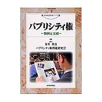 パブリシティ権/金井重彦|honyaclubbook