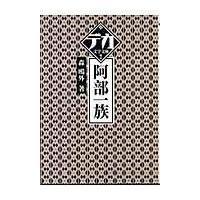 阿部一族/森鴎外|honyaclubbook