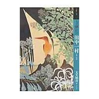 出版社名:東京美術 著者名:大矢鞆音 シリーズ名:アート・ビギナーズ・コレクション 発行年月:201...