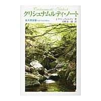 出版社名:たま出版 著者名:ジッドゥ・クリシュナームーティ、中野多一郎 発行年月:2010年06月 ...