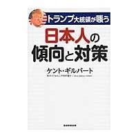 出版社名:産經新聞出版、日本工業新聞社 著者名:ケント・S.ギルバート 発行年月:2016年12月 ...