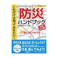 出版社名:日本標準 著者名:防災教育を考える会 シリーズ名:シリーズ「親子de go!」 発行年月:...