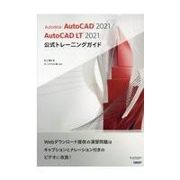 Autodesk AutoCAD 2021/AutoCAD LT 2021公/井上竜夫