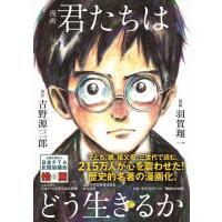 出版社名:マガジンハウス 著者名:吉野源三郎、羽賀翔一 発行年月:2017年08月 キーワード:マン...