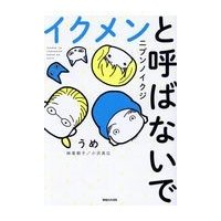 出版社名:マガジンハウス 著者名:うめ、妹尾朝子、小沢高広 発行年月:2018年03月 キーワード:...