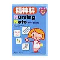 精神科Nursing Note/吉田佳郎