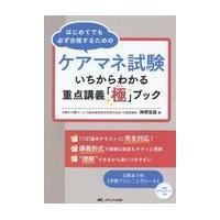 ケアマネ試験いちからわかる重点講義「極」ブック/榊原宏昌 honyaclubbook