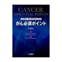 がん専門・認定薬剤師のためのがん必須ポイント 第4版/金岡祐次