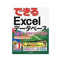 できるExcelデータベース大量データのビジネス活用に役立つ本/早坂清志 honyaclubbook