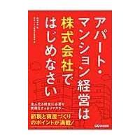 出版社名:あさ出版 著者名:やまはた康幸、東京シティ税理士事務所 発行年月:2015年09月 キーワ...