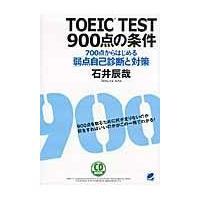 TOEIC TEST 900点の条件/石井辰哉 honyaclubbook