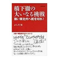 出版社名:元就出版社 著者名:よしの桜 発行年月:2011年12月 キーワード:ハシモト トオル ノ...