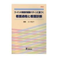 ゴードンの機能的健康パターンに基づく看護過程と看護診断 第6版/江川隆子