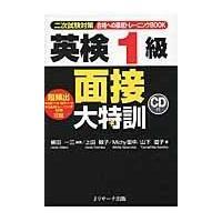 英検1級面接大特訓/植田一三|honyaclubbook