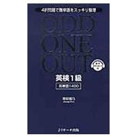 ODD ONE OUT英検1級英単語1400/青柳璃乃|honyaclubbook