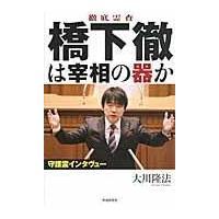 出版社名:幸福実現党、幸福の科学出版 著者名:大川隆法 発行年月:2012年06月 キーワード:テッ...