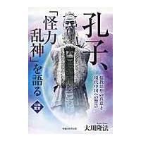 出版社名:幸福の科学出版 著者名:大川隆法 シリーズ名:OR books 発行年月:2014年11月...