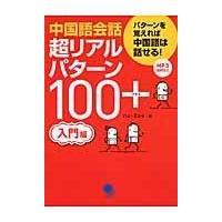中国語会話超リアルパターン100+ 入門編/ハンミンイ|honyaclubbook