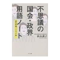 出版社名:さくら舎 著者名:秋山訓子 発行年月:2018年05月 キーワード:フシギ ノ コッカイ ...