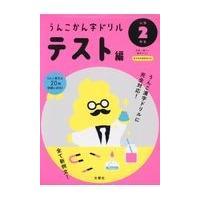 出版社名:文響社 シリーズ名:うんこ漢字ドリルシリーズ 発行年月:2018年03月 キーワード:ニホ...