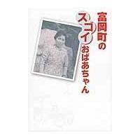 出版社名:あっぷる出版社 著者名:有薗宏之 発行年月:2015年04月 キーワード:トミオカマチ ノ...