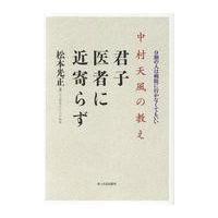 出版社名:あっぷる出版社 著者名:松本光正 発行年月:2017年10月 キーワード:ナカムラ テンプ...