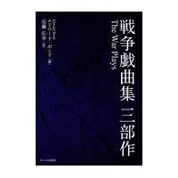 出版社名:あっぷる出版社 著者名:エドワード・ボンド、近藤弘幸、佐藤信 発行年月:2018年03月 ...