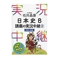 石川晶康日本史B講義の実況中継 2(中世~近世)/石川晶康