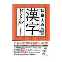 出版社名:語研 著者名:語研 発行年月:2008年06月 キーワード:シャカイジン ノ ジョウシキ ...