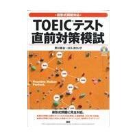 出版社名:語研 著者名:早川幸治、ロス・タロック シリーズ名:[CD+テキスト] 発行年月:2016...