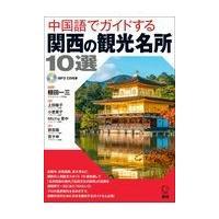 出版社名:語研 著者名:植田一三、上田敏子、小室葉子 シリーズ名:<CDーROM> 発行年月:201...