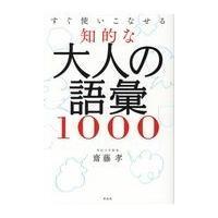 すぐ使いこなせる知的な大人の語彙1000/齋藤孝(教育学)|honyaclubbook