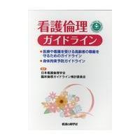 看護倫理ガイドライン/日本看護倫理学会臨床