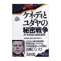 ケネディとユダヤの秘密戦争/マイケル・コリンズ・|honyaclubbook