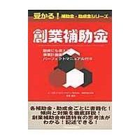創業補助金/若狹清史|honyaclubbook