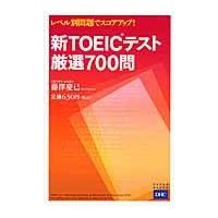 新TOEICテスト厳選700問/藤澤慶已|honyaclubbook