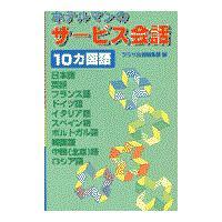 出版社名:プラザ出版、日本ホテル教育センター 著者名:プラザ出版 発行年月:1998年02月 キーワ...