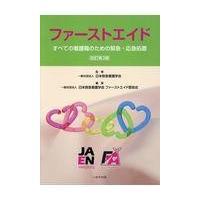 ファーストエイド 改訂第2版/日本救急看護学会