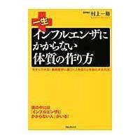 出版社名:フォレスト出版 著者名:村上一裕 発行年月:2009年10月 キーワード:イッショウ イン...