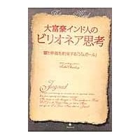 出版社名:フォレスト出版 著者名:サチン・チョードリー 発行年月:2012年11月 キーワード:ダイ...